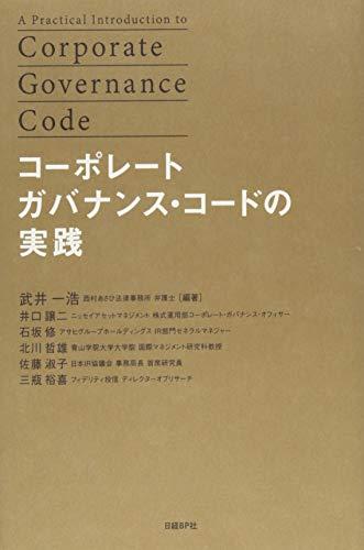 コーポレートガバナンス・コードの実践