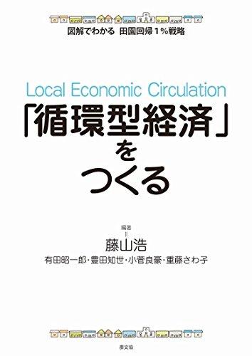 「循環型経済」をつくる (図解でわかる田園回帰1%戦略)の詳細を見る
