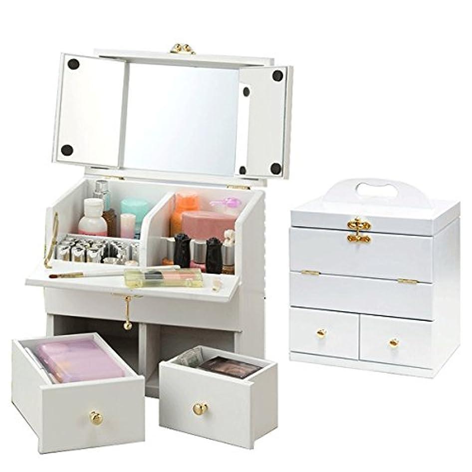 可聴違反する新しい意味メイクボックス コスメボックス化粧ボックス コンパクト 三面鏡 化粧box 化粧箱 化粧小物 化粧道具入れ メイク 天然木 完成品 ホワイト