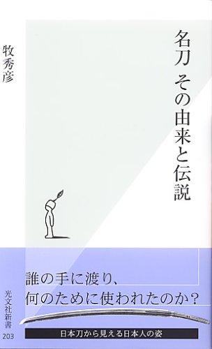 名刀 その由来と伝説 (光文社新書)