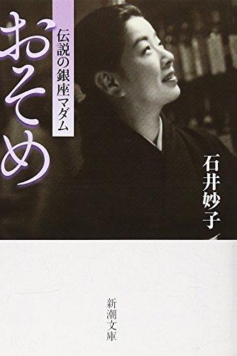 おそめ―伝説の銀座マダム (新潮文庫)