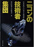 ニコンの技術者集団―日本光学の完全主義発想