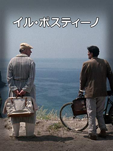イル・ポスティーノ (字幕版)