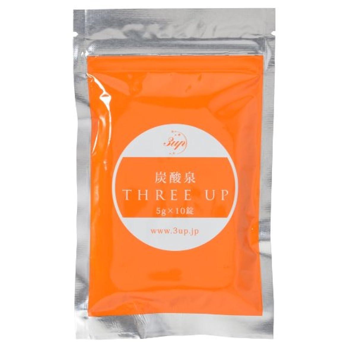 数字火山欠かせない3upスリーアップ 重炭酸イオンタブレット(洗顔用) 1袋:5g×10錠