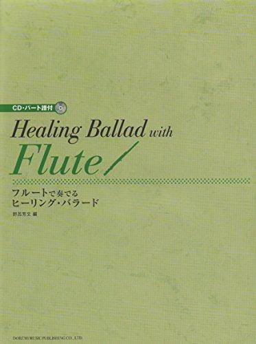 フルートで奏でる ヒーリング・バラード (CD・パート譜付)