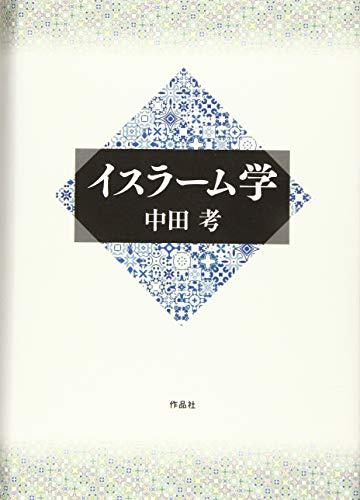 イスラーム学 / 中田 考