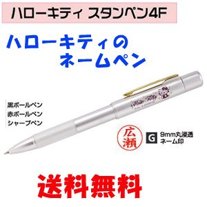 ハローキティ スタンペン4F ネーム印+黒・赤ボールペン+シャープペンがセット シルバー