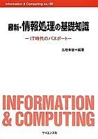 最新・情報処理の基礎知識―IT時代のパスポート (Information&Computing)
