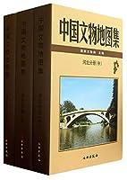 中国文物地图集(河北分册)上、中、下