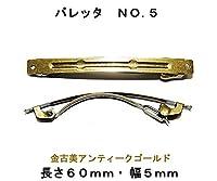 ヘアー用金具バレッタ NO.5 (長さ60mm幅5mm) 金古美・アンティークゴールド 1コ入り (DU31-1)