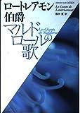 マルドロールの歌 (福武文庫)