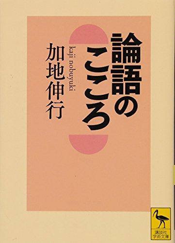 論語のこころ (講談社学術文庫)