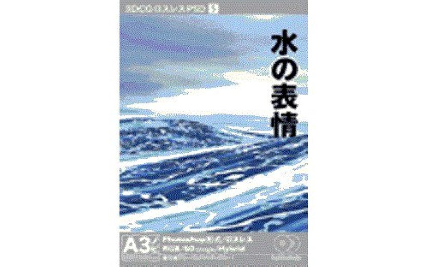 発見するテクニカル暖かく3DCGロスレスPSD 5 「水の表情」
