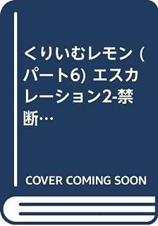 くりいむレモン (パート6) エスカレーション2-禁断のソナタ- (くりいむレモンフィルムコミックス (6))