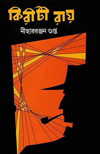 KIRITI ROY | কিরীটি রায় | A Collection of Detective Short Stories by Niharranjan Gupta | Bengali Book