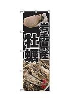 のぼり 岩手県産 牡蠣 ISH-398【受注生産】 2枚セット