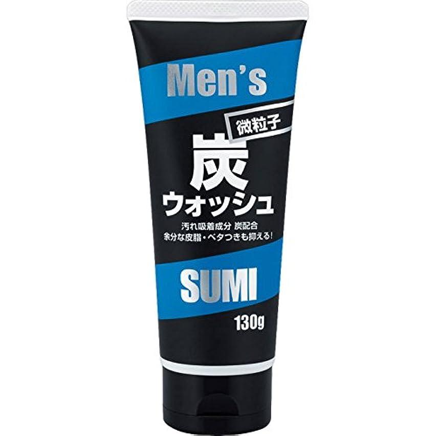 メンズ炭洗顔130gX4