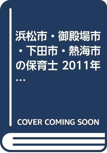 『浜松市・御殿場市・下田市・熱海市の保育士 2011年度版 (公立保育士採用試験対策シリーズ)』のトップ画像