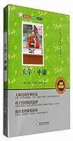 中国青少年必读名著:大学·中庸(彩色美绘版)