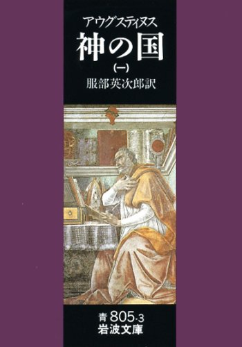 神の国 1 (岩波文庫 青 805-3)