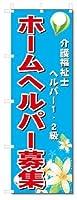 のぼり のぼり旗 ホームヘルパー募集 (W600×H1800)