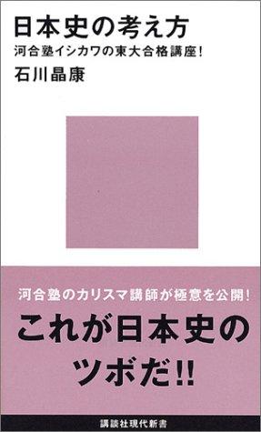 日本史の考え方 河合塾イシカワの東大合格講座!の詳細を見る