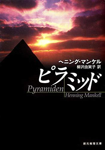 ピラミッド (創元推理文庫)