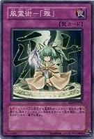 遊戯王カード 風霊術-「雅」 EE4-JP053N