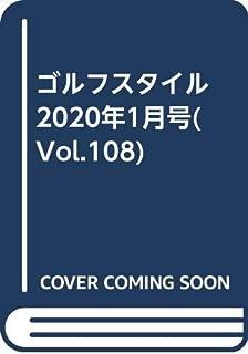 ゴルフスタイル2020年1月号(Vol.108)