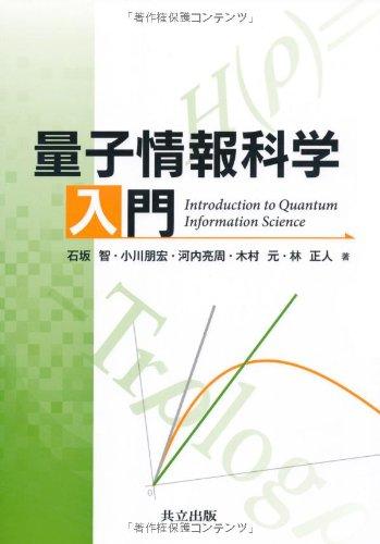 量子情報科学入門の詳細を見る