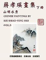 Chinese Paintings by Sue Shiao-Ying Hsu (Vol. 2): 蔣孝瑛畫集──山明水秀(下冊)