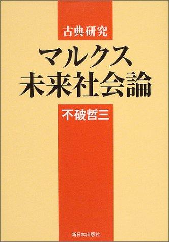 古典研究 マルクス未来社会論