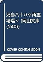 児島八十八ケ所霊場巡り (岡山文庫 (240))