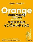 Orange Data Miningではじめる マテリアルズインフォマティクス