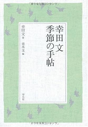幸田文 季節の手帖