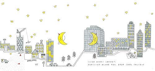 三角コーンをかぶったお月さまなんて、見たことがありませんよね。おちゃめでかわいいお月さまと一緒に町をお散歩すると、新たな発見もあるんです!