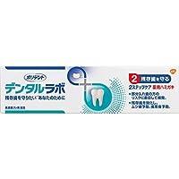 【アース製薬】ポリデント デンタルラボ 薬用ハミガキ 100g ×2個セット