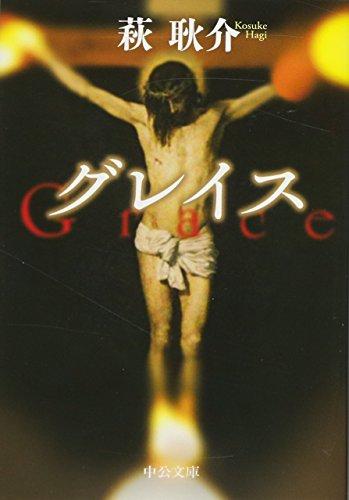 グレイス (中公文庫)