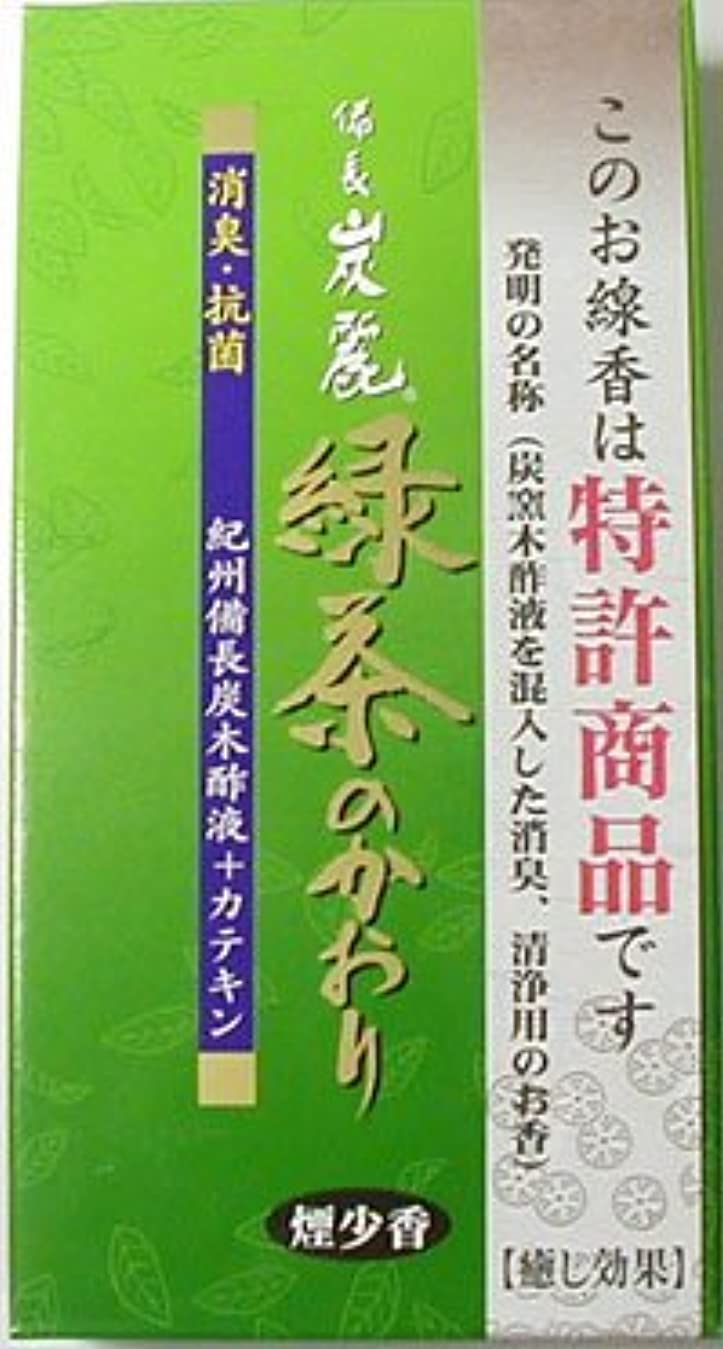 ロッド人里離れた船員花粉症 対策 にも  消臭 にも 特許 炭の お香 備長炭 麗 緑茶の 香り (煙少 香タイプ )