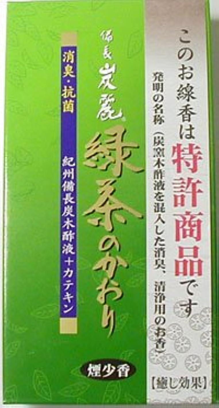 チームこねる郵便局花粉症 対策 にも  消臭 にも 特許 炭の お香 備長炭 麗 緑茶の 香り (煙少 香タイプ )
