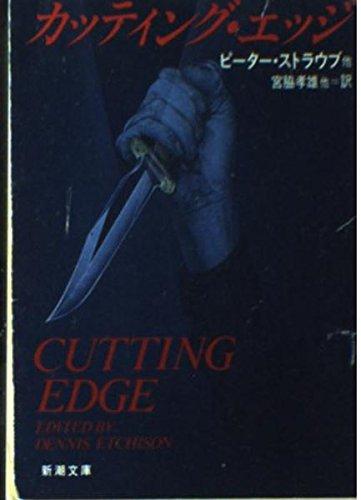 カッティング・エッジ (新潮文庫)の詳細を見る