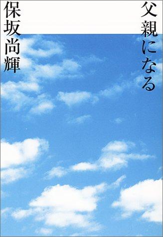父親になる (宝島社文庫)