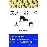 スノーボード入門 スノーボード歴35年 1万2000人以上の初心者をレッスンしてきたカリスマ・イントラの最新SB技術書