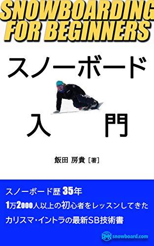 snowboard beginners book (Japanese Edition)