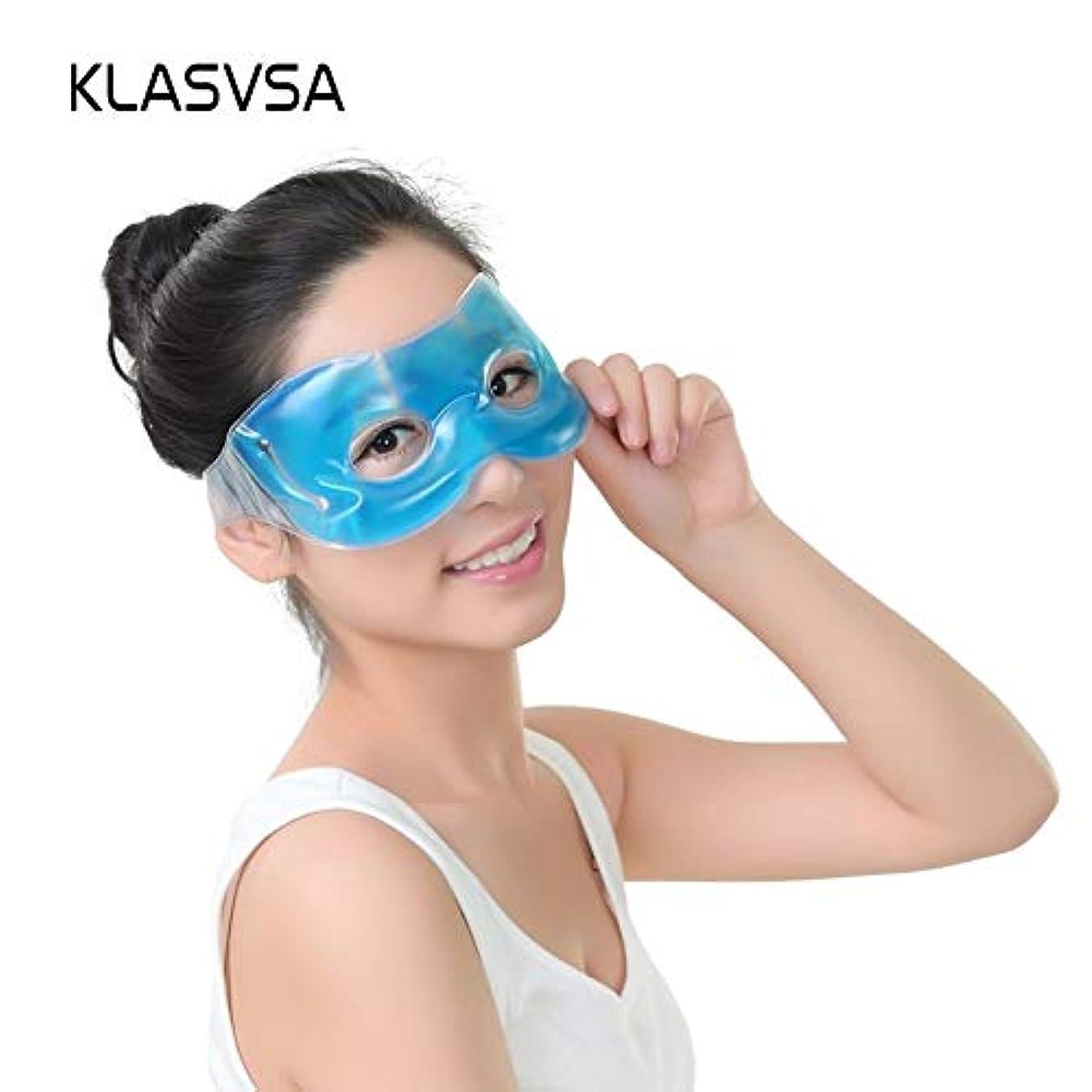 急いで溶ける動揺させるKlasvsaホットコールドアイマスク用睡眠マッサージリラックスなだめるような顔アイヘルスケアジェルマスク睡眠マスクシェードコンフォートカバー