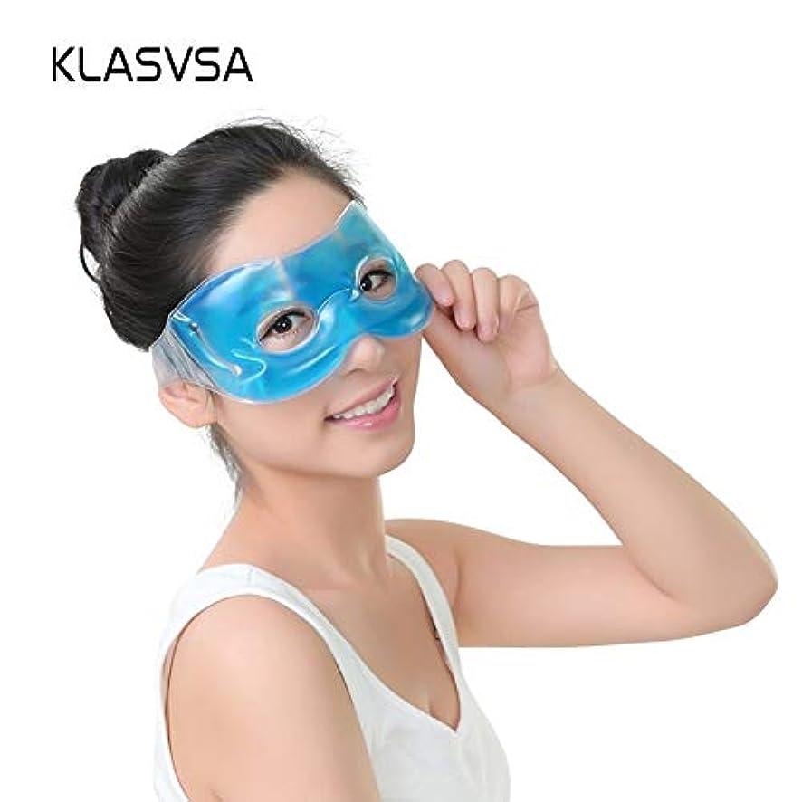レッスン議題日付付きKlasvsaホットコールドアイマスク用睡眠マッサージリラックスなだめるような顔アイヘルスケアジェルマスク睡眠マスクシェードコンフォートカバー