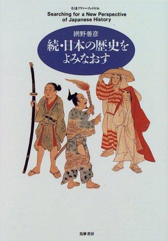 続・日本の歴史をよみなおす (ちくまプリマーブックス)