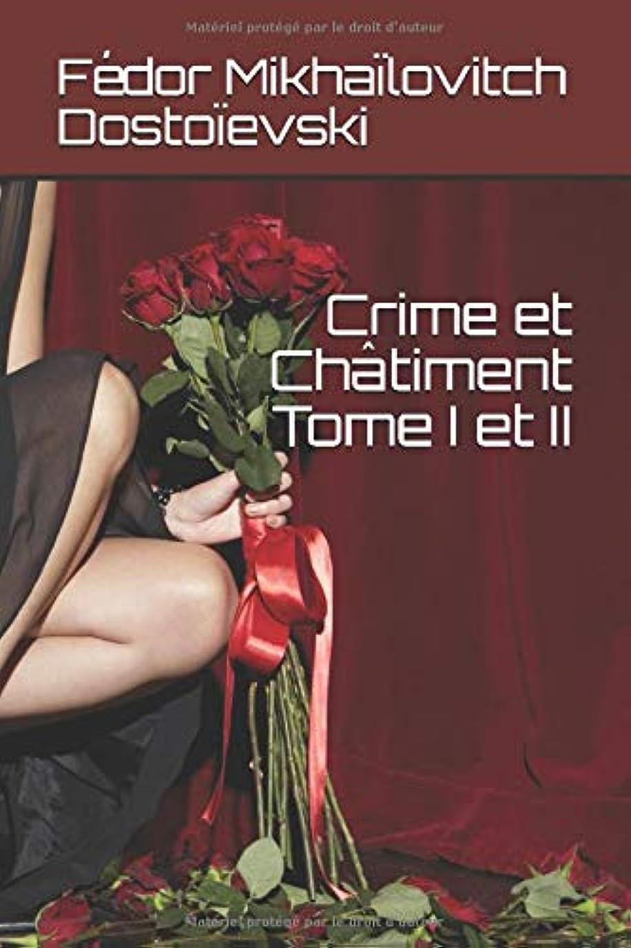謝る不要ベテランCrime et Chatiment  Tome I et II