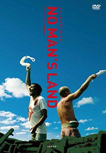 ノー・マンズ・ランド ダニス・タノヴィッチ DVD HDマスター