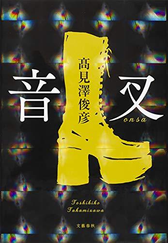 音叉 (文春e-book) - ��見 澤俊彦